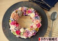にほんブログ村 恋愛ブログ 手作り結婚式へ