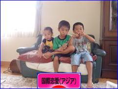 にほんブログ村 恋愛ブログ 国際恋愛(アジア人)へ