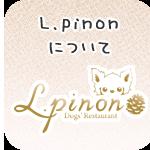l.pinonについて