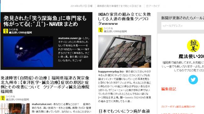 クリアーボディ鍼灸治療院日誌|福岡県福津古賀宗像北九州市