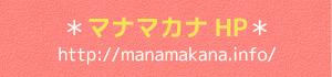 群馬県太田市のベビーマッサージ教室・セラピスト養成講座 manamakana マナマカナ