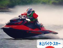 にほんブログ村 マリンスポーツブログ 水上バイク・スキーへ