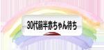 にほんブログ村 マタニティーブログ 不妊(30代前半赤ちゃん待ち)へ