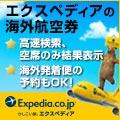 Expedia Japan【海外旅行のエクスペディア】海外航空券バナー!!