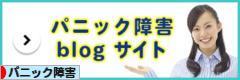 にほんブログ村 メンタルヘルスブログ パニック障害へ