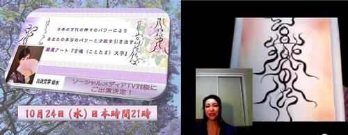 紫水メディア出演☆ソーシャルメディア界のカリスママッカイ清美さんと対談