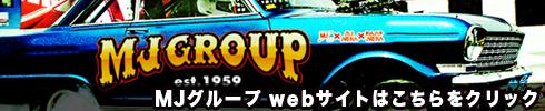 MJグループ公式サイトはこちらをクリック