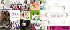 にほんブログ村 小遣いブログ 主婦起業・ママ起業へ