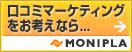 ブログでのサンプリングならモニプラ