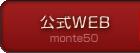 梅田ゲームセンター:モンテ50公式WEB