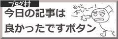 にほんブログ村 映画ブログ アニメ映画へ