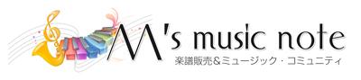 M's music note ウェブショップへ