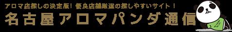 名古屋で自分だけの優良なメンズエステ店を見つけたいならここで必ず見つかります。