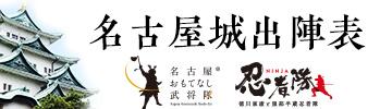 名古屋城出陣スケジュール