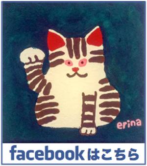 フェイスブックページはこちらから