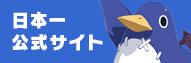 日本一公式サイト