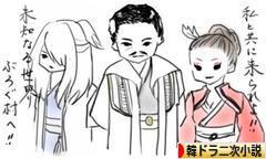 にほんブログ村 小説ブログ 韓ドラ二次小説へ