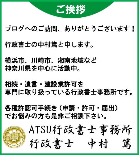 ATSU行政書士事務所