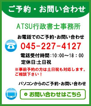 ATSU行政書士事務所お問い合わせ