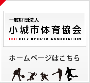 小城市体育協会ホームページへ