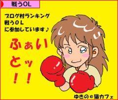 にほんブログ村 OL日記ブログ 戦うOLへ