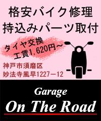 バイク・原付の格安修理と販売 ガレージオンザロード 神戸