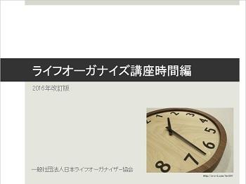 時間編セミナー.jpg