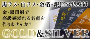 男性専用のかっこいい名刺販売サイト-名刺 名刺デザイン ゴールド名刺