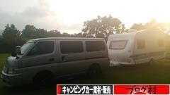 にほんブログ村 アウトドアブログ キャンピングカー(業者・販売)へ