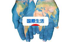 にほんブログ村 海外生活ブログ 国際生活へ