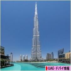 にほんブログ村 海外生活ブログ UAE・ドバイ情報へ
