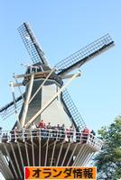にほんブログ村 海外生活ブログ オランダ情報へ