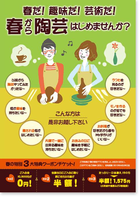陶芸教室チラシ 名刺屋ブログ