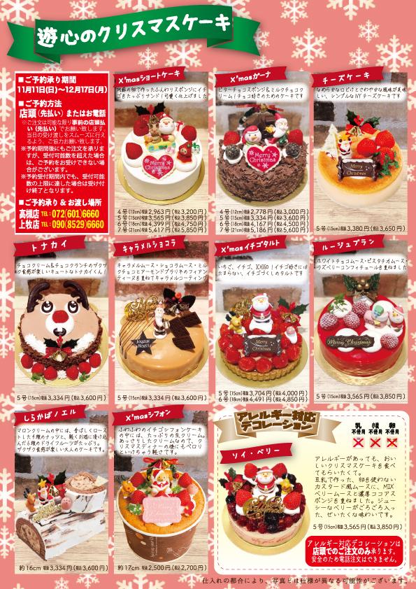 Patisserie遊心2018クリスマスケーキ