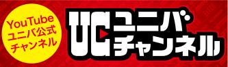 ユニバチャンネル