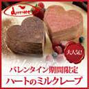 【バレンタイン期間限定】ハートのミルクレープ リッチショコラ