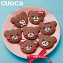 【即納】cuoca(クオカ)手作りバレンタインキット [30人に配れる・みんな大好きsweetくまちゃんクッキー]