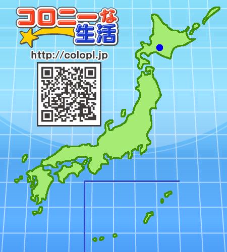 コロプラ☆北海道制覇を目指すブログ