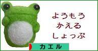 にほんブログ村 その他ペットブログ カエルへ