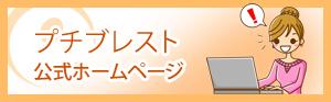 プチブレスト公式ホームページ
