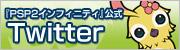 『PSPo2i』公式Twitter
