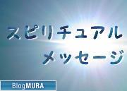 にほんブログ村 哲学・思想ブログ スピリチュアルメッセージへ