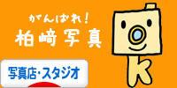 にほんブログ村 写真ブログ 写真店・写真スタジオへ