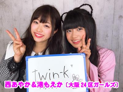 twin-k'