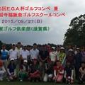 第45回EGA杯兼第9回今福阪奈ゴルフスクールコンペ