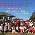 第46回EGA杯兼第10回今福阪奈ゴルフスクールコンペ