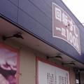 はま寿司 蟹江店