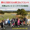 第62回EGA杯ゴルフコンペ
