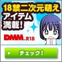 DMMアダルト 2次元アイテムを完全網羅『Dキャラッ!』