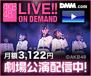 DMM.com AKB48 LIVE!! ON DEMAND